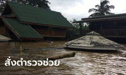 ผบ.ตร. เป็นห่วงน้ำท่วมโคราช สั่งตำรวจทุกหน่วยลงพื้นที่ช่วยเหลือผู้ประสบภัย