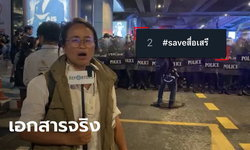 แฮชแท็ก #saveสื่อเสรี พุ่งทะยานโลกทวิตเตอร์ หลังมีเอกสารสั่งแบน 4 สื่อดัง 1 เพจม็อบ