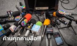 6 สมาคมสื่อ คัดค้านการปิดกั้น-คุกคามสื่อทุกรูปแบบ ย้ำทุกแขนงรายงานข่าวอย่างรอบด้าน