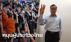 """""""สม รังสี"""" อดีตผู้นำพรรคฝ่ายค้านกัมพูชา ชูสามนิ้วหนุนม็อบไทย"""