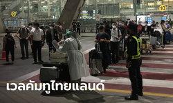 มาถึงแล้ว! นักท่องเที่ยวจีนคณะแรก 41 คน ยอมกักตัว 14 วัน ก่อนอยู่เที่ยวไทยยาวๆ