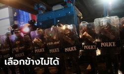 เพจตำรวจชี้แจงดราม่า สลายการชุมนุม 16 ตุลา ทำไมไม่ทิ้งโล่แล้วยืนข้างประชาชน