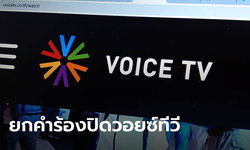 ศาลอาญายกคำร้องปิดวอยซ์ทีวี-เยาวชนปลดแอก ชี้รัฐธรรมนูญคุ้มครองเสรีภาพสื่อ