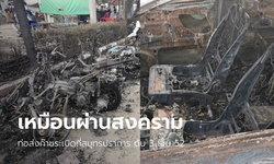 ประมวลภาพความเสียหาย ท่อส่งก๊าซระเบิดที่บางบ่อ คาดรถแบคโฮขุดดินไม่ขออนุญาต
