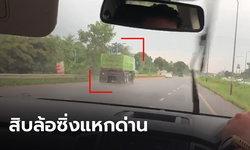 ระทึก! หนุ่มขับรถสิบล้อค้ายา ซิ่งแหกด่านหนีตำรวจ