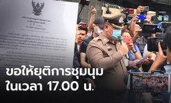 ตำรวจ สน.ลุมพินี โชว์คำสั่ง ขอให้ยุติการชุมนุมในเวลา 17.00 น.
