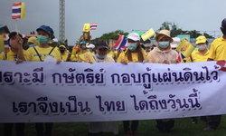 ชาวนราธิวาสนับหมื่น พร้อมใจสวมเสื้อเหลืองปกป้องสถาบัน