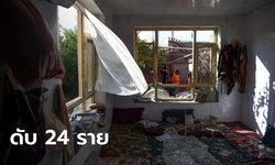 """""""ไอเอส"""" โผล่เคลม เหตุระเบิดฆ่าตัวตายที่อัฟกานิสถาน ล่าสุดเสียชีวิตแล้ว 24 ราย"""