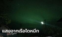 จบข่าว แสงสีเขียวเหนือท้องฟ้าระนอง นักดาราศาสตร์-อ.เจษฎา ชี้เกิดจากเรือไดหมึก