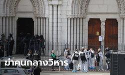 คนร้ายบุกแทง ฆ่าตัดคอคนในโบสถ์น็อทร์-ดาม ฝรั่งเศส ดับแล้ว 3 ราย เจ็บเพียบ