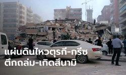 เปิดคลิประทึก แผ่นดินไหวตุรกี-กรีซ ขนาด 7.0 อาคารถล่มลงมาทั้งหลัง เกิดสึนามิซ้ำ
