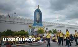 ประชาชนสวมเสื้อเหลือง รอเฝ้ารับเสด็จ ในหลวง-พระราชินี หน้าวัดพระแก้ว