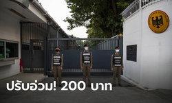 ปรับแกนนำเสื้อเหลืองอื้อซ่า 200 บาท! ชุมนุมหน้าสถานทูตเยอรมนี ไม่ขออนุญาตใช้ลำโพง