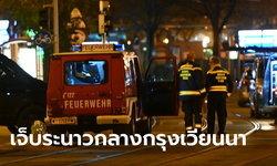 เกิดเหตุกราดยิง 6 จุดในกรุงเวียนนา ออสเตรีย บาดเจ็บหลายสิบ เสียชีวิตอย่างน้อย 1 ราย