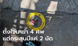 หนุ่มใหญ่วัย 55 แค้นญาติผู้หญิงกีดขวางทางรัก ควงปืนลูกซองไล่ยิงทีละบ้านดับ 2 ศพ