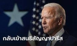 ไบเดน เย้ย! อีก 77 วัน ตนในฐานะผู้นำคนใหม่ จะพาสหรัฐกลับเข้าสนธิสัญญาลดโลกร้อน