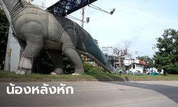รูปปั้นไดโนเสาร์ขอนแก่น อาการหนัก! พบหลังหักเพิ่มอีก หลังเคยถูกรถชนขาหัก