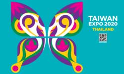 คว้าโอกาสทางธุรกิจใหม่ๆ กับ Taiwan Expo 2020