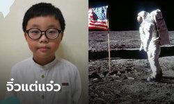 เด็กชาย 9 ขวบมาเลเซีย ชนะรางวัลนาซา คิดค้นห้องน้ำติดชุดอวกาศ ใช้บนดวงจันทร์