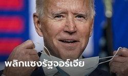 โจ ไบเดน พลิกแซงโค้งสุดท้ายรัฐจอร์เจีย มีลุ้นสูงชนะเลือกตั้งสหรัฐสู่ผู้นำคนใหม่