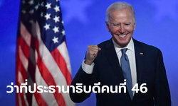 ด่วน! โจ ไบเดน ชนะเลือกตั้งสหรัฐ ขึ้นแท่นว่าที่ประธานาธิบดีคนที่ 46