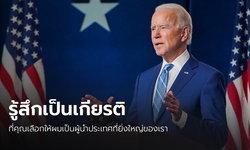 """""""ผมจะเป็นประธานาธิบดีของชาวอเมริกันทุกคน"""" โจ ไบเดน ลั่นคำแรกหลังคว้าชัยเลือกตั้งสหรัฐ"""