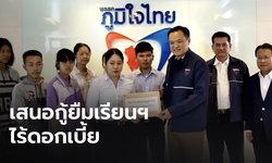 ภูมิใจไทย ชงรื้อกฎหมาย กยศ.ไร้ดอกเบี้ย-ไม่มีเบี้ยปรับ