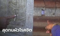 เมียแจ้งจับผัวโรคจิต ขโมยกางเกงในลูกสาววัย 16 ไฟลนตรงเป้า เจาะฝาบ้านไว้ถ้ำมอง