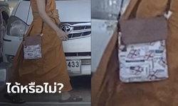 โซเชียลวิจารณ์ภาพ หลวงพี่สะพายกระเป๋าแฟชั่นแทนย่าม ถกกันวุ่นเหมาะสมหรือไม่