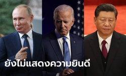 รัสเซีย-จีน ยังไม่ยินดี โจ ไบเดน ลั่นขอรอจนกว่ากระบวนการกฎหมายเสร็จสิ้น