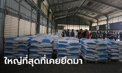 มโหฬาร! ป.ป.ส.ยึดยาเค ล็อตใหญ่ที่สุดในไทย ของกลาง 11.5 ตัน มูลค่าเกือบ 40 ล้าน