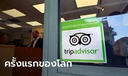 ระวังโทษจำคุก! TripAdvisor ขึ้นป้ายเตือนโรงแรมในไทย ฟ้องหมิ่นนักท่องเที่ยวรีวิวแง่ลบ