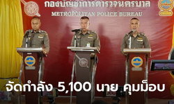 ตำรวจเตรียมรับมือม็อบอนุสาวรีย์ประชาธิปไตยวันเสาร์ จัด 34 กองร้อยดูแลสถานการณ์