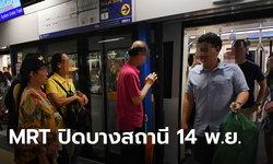 MRT ปิดบางสถานีชั่วคราว 14 พ.ย. ในหลวง-ราชินี เสด็จพิธีเปิดสายสีน้ำเงินส่วนต่อขยาย