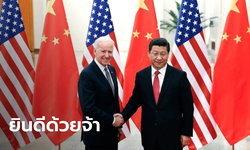 """จีนแถลงยินดี """"ไบเดน-แฮร์ริส"""" ชนะเลือกตั้งประธานาธิบดีแล้ว หลังสงวนท่าทีอยู่นาน"""