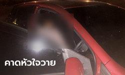 ญาติไม่ติดใจ หนุ่มเสียชีวิตในรถ กลางลานจอดสวนสตรอว์เบอร์รี  เผยโหมงาน พักผ่อนน้อย