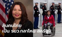 """""""พันโทหญิงลัดดา"""" ทหารผ่านศึกคนไทย ลุ้นนั่งรัฐมนตรีกลาโหมหญิงคนแรก ใน ครม. """"ไบเดน"""""""