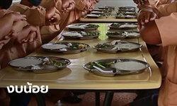 ราชทัณฑ์ ชี้แจงละเอียดยิบ หลังผู้ชุมนุมอ้างคุณภาพอาหารในเรือนจำ ไม่ได้มาตรฐาน