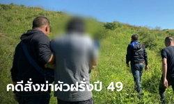 หนีคดี 14 ปี! รวบมือปืนสังหารนักธุรกิจชาวนิวซีแลนด์ ฆ่าตามใบสั่งเมียสาวไทย