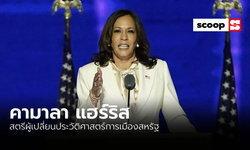 """""""คามาลา แฮร์ริส"""" สตรีผู้เปลี่ยนประวัติศาสตร์การเมืองสหรัฐฯ"""
