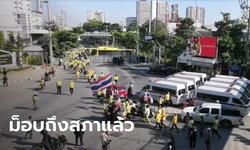 ม็อบเสื้อเหลืองถึงสภาแล้ว ตำรวจปิดถนนวางแบริเออร์-ลวดหนาม รถฉีดน้ำก็มาแต่เช้า