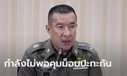 ตำรวจแถลงไม่ควบคุมกลุ่มเสื้อเหลืองปะทะม็อบเยาวชนแยกเกียกกาย เพราะกำลังไม่พอ