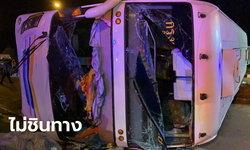 รถทัวร์มหาสารคาม ชนเสาไฟคว่ำ เจ็บระนาว 15 ราย คนขับอ้างไม่ชินเส้นทาง ผดส.แฉขับเร็ว