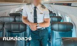 สาวไทยวัย 19 เตือนภัย หนุ่มอ้างเป็นนักบินอังกฤษหลอกเงิน จับโป๊ะได้เพราะก๊อปรูปจากเน็ต