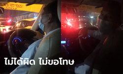 หนังคนละม้วน! แท็กซี่โต้ไล่ผู้โดยสารลงจากรถ เพราะไม่คุยการเมือง ลั่นไม่ยอมขอโทษ