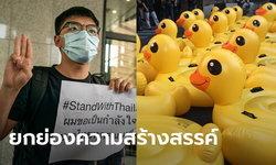โจชัว หว่อง โพสต์ถึงเป็ดยางม็อบไทย ชวนทั้งโลกดูความคิดสร้างสรรค์ผู้ชุมนุม