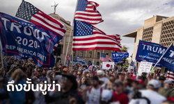 """ผู้ประท้วงผลเลือกตั้ง รับไม่ได้ """"ไบเดน"""" ชนะในแอริโซนา ขู่ฆ่าเจ้าหน้าที่รัฐทั้งครอบครัว"""