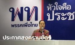 """""""สมคิด"""" เพื่อไทย มองแถลงการณ์นายกฯ เหมือนประกาศสงคราม ไม่ใช่การแก้ปัญหา"""