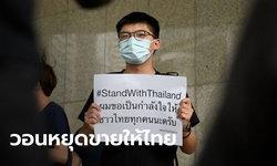 """""""โจชัว หว่อง"""" ขอบริษัทแก๊สน้ำตา เลิกขายให้ไทย หลังประชาชนเจ็บระนาวที่เกียกกาย"""