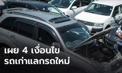 """เปิด 4 เงื่อนไข """"รถเก่าแลกรถใหม่"""" แสนคัน หนุนคนไทยใช้รถยนต์ไฟฟ้า"""